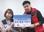 트로닉스원이 월드쉐어 통해 저개발국가에 휴대용 모기퇴치기 모그원을 후원했다