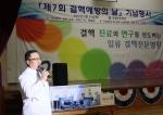 국립목포병원이 제7회 결핵예방의 날 기념행사를 개최했다
