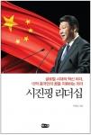 시진핑 리더십, 이창호, 296p, 15000원, 벗나래