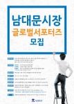 제이컴코퍼레이션이 2017 남대문시장 글로벌 서포터즈단을 모집한다