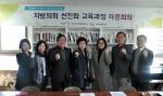 3월 22일 브릿지협동조합 지방의회의원 대상교육에 참석한 의원들이 단체사진 촬영을 하고 있다
