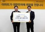 이마트 CSR담당 정동혁 상무(좌측)가 한국백혈병어린이재단 서선원 사무처장(우측)에게 헌혈증 5,175매와 소아암 쉼터 물품을 전달하고 있다
