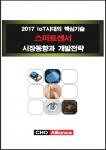 씨에치오 얼라이언스가 2017 IoT시대의 핵심기술 스마트센서 시장동향과 개발전략 보고서를 발간했다