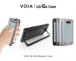 보이아가 LG G6 그립 범퍼 케이스를 출시했다