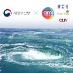 아미코스메틱이 해양수산부 산하 한국해양과학기술원 주관으로 진행되는 해양수산 생명공학 기술개발 사업 국책과제의 협동기관으로 선정되었다