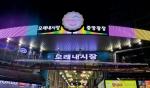 인천모래내전통시장이 4월 중순 이색 점심 도시락 카페를 오픈한다