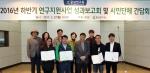 27일 충남연구원이 개최한 2016년도 하반기 연구지원사업 성과보고회 및 시민단체 간담회에서 수상자들과 참가자들이 기념촬영을 하고 있다