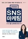 위닝북스가 나는 SNS 마케팅으로 월 3,000만 원 번다를 출간했다