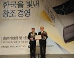 코리아텍 김기영 총장(우측)이 29일 2017 한국을 빛낸 창조경영 시상식에서 인재경영 부문 대상을 수상했다