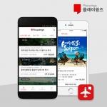 플레이윙즈 항공권 특가알림 앱 서비스가 국내 항공권 앱 중 사용자 수 1위를 기록했다