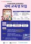 한국폴리텍대학 섬유패션캠퍼스가 패션매장관리 및 SNS마케팅 실무자 양성과정 교육생을 모집한다