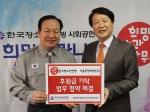 한국청소년연맹 희망사과나무와 서울중앙에셋이 소외계층 청소년 자립 지원 위한 후원금 기탁 업무협약을 체결했다
