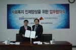 한국보건복지인력개발원 최영현 원장(왼쪽)이 한국사회복지협의회 서상목 회장(오른쪽)과 업무협약을 맺었다