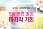 4~5월 봄 해외 자유여행을 계획 중인 고객들을 위해 에어텔닷컴이 5월 연휴 여행 기획전을 할인 쿠폰 이벤트와 함께 오픈했다.