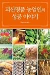 괴산군 명품 농업인의 성공 이야기-김갑수 외 19인