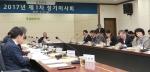 충남연구원이 제1차 정기이사회를 31일 개최했다