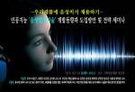 산업교육연구소가 인공지능 기반의 음성인식 기술개발동향과 도입방안 및 전략 세미나를 28~29일 양일간 개최한다고 밝혔다