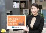 신한은행이 우수 기술력을 확보하고 있는 산업단지 소재 법인에 대해 우대금리를 제공하는 신한 산업단지 공장특화대출을 3일 출시한다