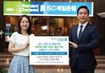 SC제일은행이 스마트폰 어플리케이션을 통해 간편하게 해외송금과 환전을 할 수 있는 모바일 외환 서비스를 출시했다