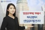 신한금융투자는 신한금융그룹 계열사인 제주은행과 함께 제주지역기반 기업고객을 위한 은행 연계 증권계좌인 법인증권거래예금 계좌를 출시했다