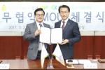 도로교통공단 서울특별시지부가 2일 종로구청과 교통서비스 분야에 대한 업무협약을 체결하였다