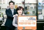 신한은행이 서울신용보증재단과 업무협약을 체결하고 6일부터 서울지역 소기업 및 소상공인에 대한 금융지원을 시행한다