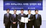 신한은행은 국내 금융권 최초로 기업고객 전용 모바일 청구결제 서비스 신한S-BillPay 서비스를 출시했다