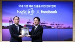 페이스북과 코트라는 6일 오전 서울시 강남구 페이스북코리아 비즈니스허브에서 협약식을 맺고 국내 중소기업의 세계 진출 교두보 구축을 위한 상호협력을 약속했다