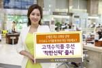 KB국민은행이 6일 고객수익률에 따라 고객이 부담하는 수수료가 달라지는 신개념 ETF신탁 상품을 출시했다