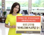 KB국민은행은 외국인 고객이 안심하고 목돈을 마련할 수 있도록 외국인 고객 전용상품 KB WELCOME PLUS적금을 13일 출시했다
