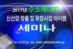 산업교육연구소가 31일에 서울 여의도 사학연금회관에서 2017년 수소에너지 신산업 창출 및 유망사업 아이템 세미나를 개최한다