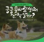 인터파크가 반려동물 전문몰 인터파크 펫 모바일 앱을 통해 반려동물 관련한 올바른 문화 정착을 위한 캠페인에 나섰다