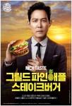 버거킹이 2017년 봄 한정 신제품 2종으로 그릴드 파인애플 스테이크버거와 그릴드 파인애플 오리지널버거를 출시했다