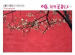 야생화를 소재로 천착해 온 사진작가 고홍곤의 7번째 개인전이 21일부터 27일까지 서울 역삼1동 문화센터 1층 전시장에서 열린다
