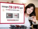 기아자동차가 15일 기아차 레드멤버스 고객들을 위한 기아레드멤버스 신용카드를 출시한다