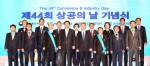 제44회 상공의 날 기념식에서 김원 삼양홀딩스 부회장과 변종문 지엠비코리아 대표이사가 최고 영예인 금탑산업훈장을 수상했다
