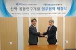 엠디뮨과 오송 신약개발지원센터가 신약 공동 연구개발을 위한 업무협약을 체결했다(왼쪽부터) 오송 신약개발지원센터장 이태규 센터장, 엠디뮨 배신규 대표