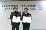 한국콘텐츠진흥원은 사단법인 일본 CiP협의회와 양국 간 문화콘텐츠 스타트업 교류 확대 및 해외진출 지원을 위한 업무협약을 15일 서울 중구 CKL기업지원센터에서 체결했다