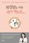 도서출판 행복에너지가 워킹맘을 위한 육아 멘토링을 출간했다