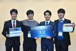 건국대 공과대학 기계공학과 학생 팀이 최근 한국엠에스씨소프트웨어 한국지사가 주최한 2017 MSC 대학(원)생 시뮬레이션 경진대회에서 대상을 수상했다