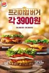 버거킹이 20일부터 7일간 인기 프리미엄 버거 3종인 그릴드 파인애플 오리지널 버거, 통새우와퍼, 콰트로치즈와퍼 단품을 각 3,900원에 판매한다