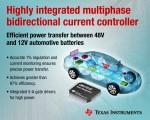 TI가 48V와 12V의 자동차 배터리 시스템 간에 위상당 500W 이상의 전력을 효율적으로 전달하는 업계 최초의 완전 통합형 다중 위상 양방향 DC/DC 전류 컨트롤러를 출시했다