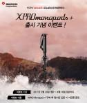 세기P&C가 맨프로토 신제품 XPRO Monopod+ 출시 기념 이벤트를 실시한다