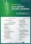 건국대 통일인문학연구단이 24일 교내 문과대학 연구동에서 분단의 생태계에서 생명평화의 문화생태계로라는 주제로 국내학술심포지엄을 개최한다