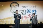 김동찬 가요인생 50주년 공연이 성황리에 막을 내렸다