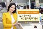 KB국민은행이 24일부터 수익률에 따라 고객이 부담하는 펀드보수가 달라지는 고객수익연동 보수 인하 펀드를 판매한다