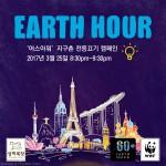 매일유업의 친환경 대표 브랜드 상하목장이 25일 진행되는 지구촌 전등끄기 캠페인에 동참한다