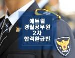 에듀윌이 합격시 전액 환급하는 경찰공무원 2차 합격환급반을 출시했다
