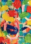 색채의 재발견 전시회 포스터
