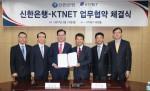 신한은행이 한국무역정보통신과 전자무역 활성화 및 신사업 모델 개발을 위한 업무협약을 체결했다